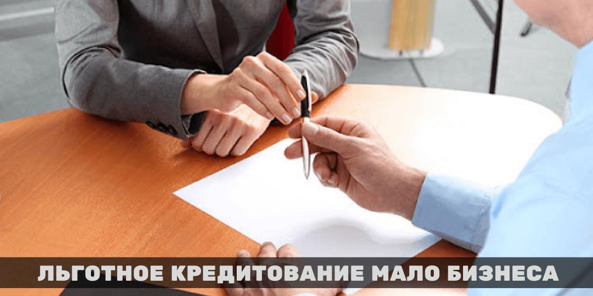 Льготное кредитование мало бизнеса