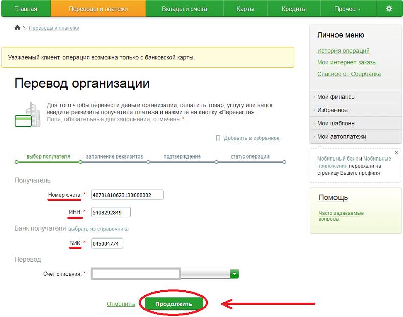 Оплата займа Е-капуста через Сбербанк Онлайн