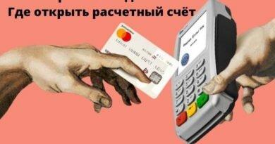 Открыть расчетно-кассовое обслуживание (РКО)