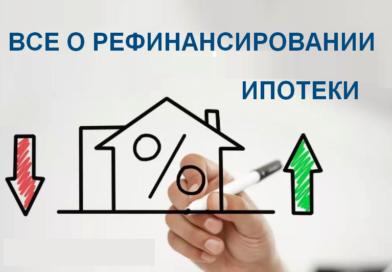 Рефинансирование ипотеки: что это, выгода, нюансы