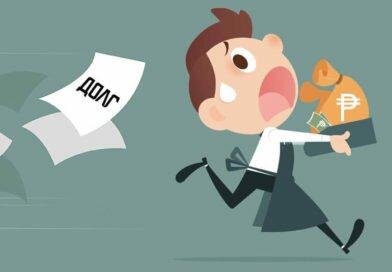 Как не платить кредит законно